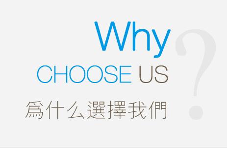 为什么选择我们.png