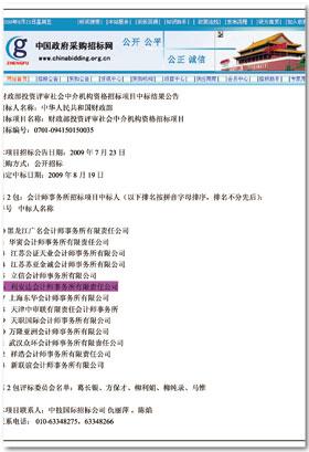 http://www.reanda.com/jingkelun/userfiles/images/20140730050915.jpg